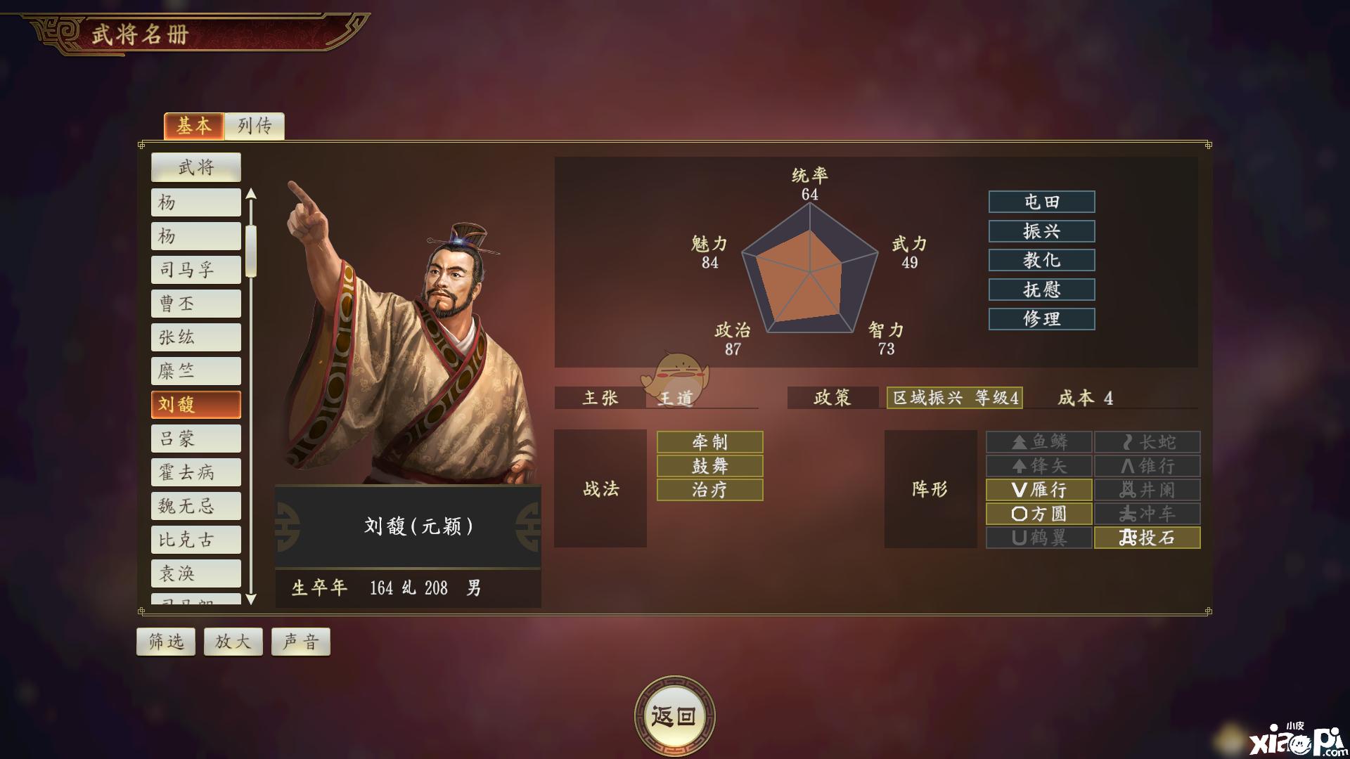 《三国志14》刘馥武将怎么样 刘馥武将评价