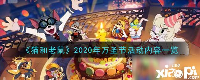 《猫和老鼠》2020年万圣节活动怎么玩 2020年万圣节活动攻略