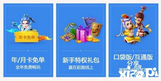 结识更多新伙伴 《梦幻西游》电脑版11月新服即将来袭
