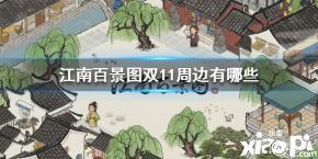 《江南百景图》双11周边有哪些
