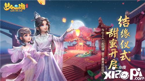 梦幻西游三维版-单身节活动月夜狂欢上线,结缘仪式甜蜜开启