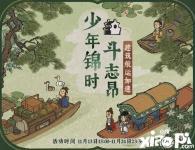 《江南百景图》少年锦时斗志昂活动