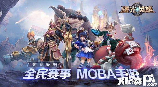 《曙光英雄》评测报告 好玩的moba手游!