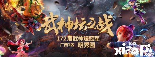 剑意无双 《梦幻西游》电脑版172届武神坛冠军出炉
