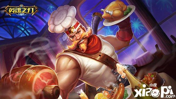 《英魂之刃口袋版》泰坦新皮肤上线 金牌厨师撩动你的胃!