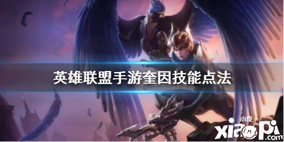 英雄联盟手游德玛西亚之翼技能点法