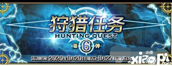 命运-冠位指定(FGO)狩猎任务活动第6弹即将开启