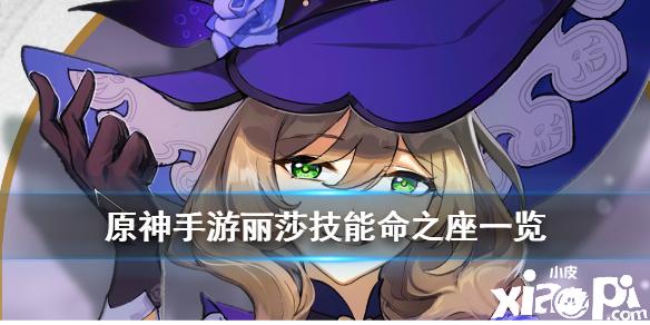 原神手游丽莎命之座技能介绍