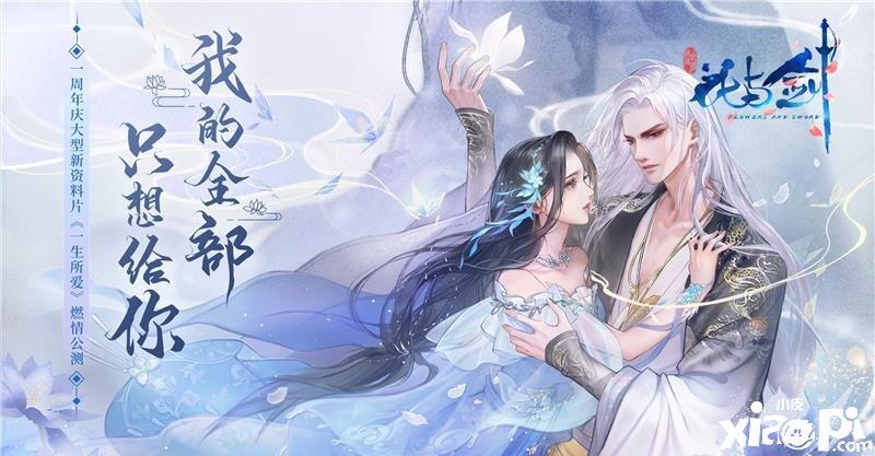 """""""花与剑""""全新版本《一生所爱》,已同花儿与少年郎们正式见面了"""