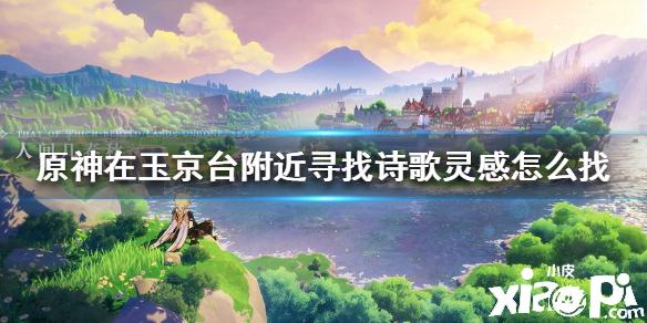 原神手游在玉京台附近寻找诗歌灵感任务攻略