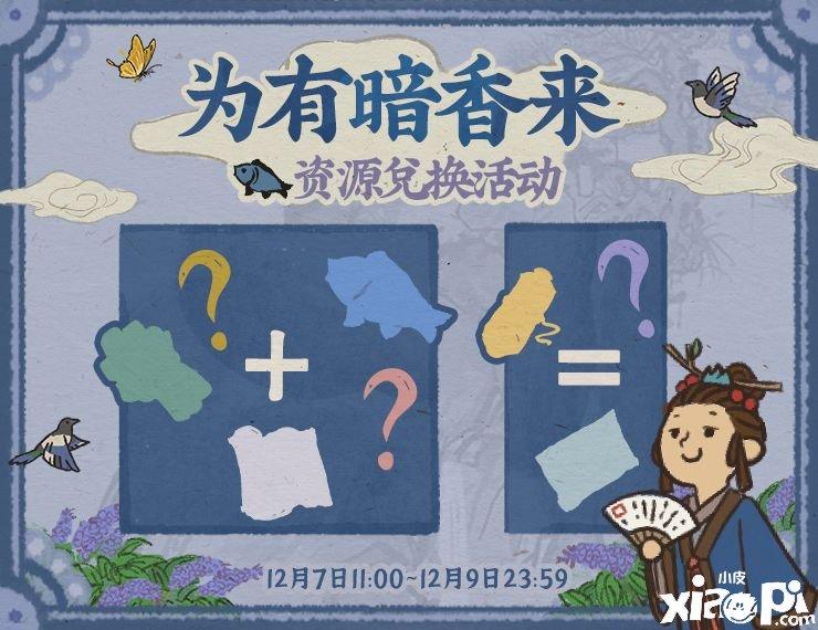 江南百景图为有暗香来活动
