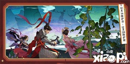 《剑网3指尖江湖》枫华谷之战即将上线 每日登陆好礼享不停