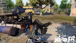 《和平精英》车载机枪拿手上BUG