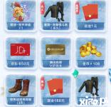 《和平精英》冰雪盛典极寒3.0来袭礼包