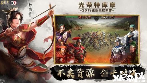 三国志战略版游戏评测:策略三国不一样的赢天下