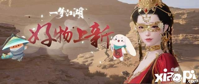 一梦江湖:这个冬天化身移动博物馆?良渚联动古文明的悠然魅力