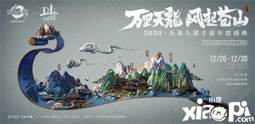 《天龙八部手游》新门派&新场景上线 2020年度盛典即将惊艳揭幕