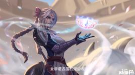 《英雄联盟》官方发布视频介绍女帝系列皮肤背景故事