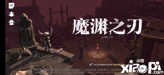 《魔渊之刃》游戏评测 独特的法盘与魔盘系统