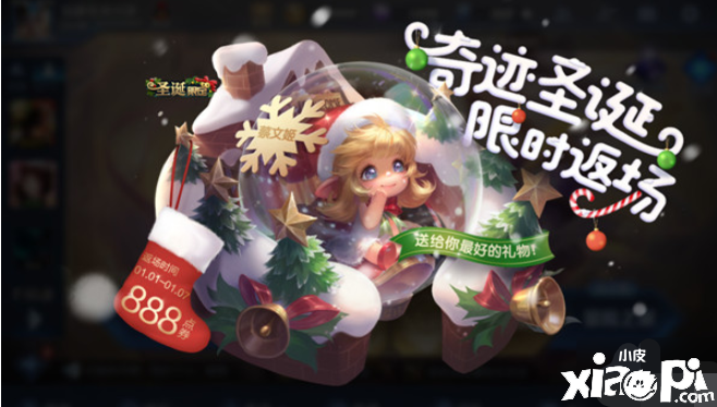 王者荣耀蔡文姬奇迹圣诞返场活动