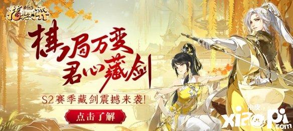 藏剑山庄C位登场《剑网3指尖对弈》海量更新来袭