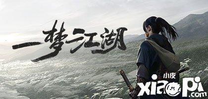 《一梦江湖》游戏评测舌尖上的江湖