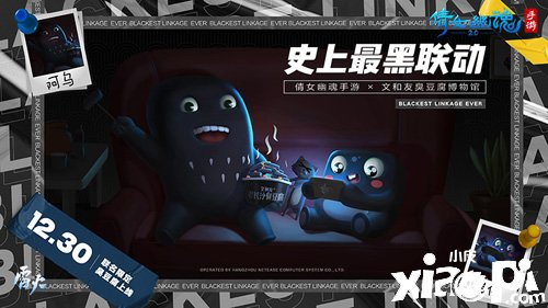 倩女手游x文和友臭豆腐博物馆 开启史上最黑联动
