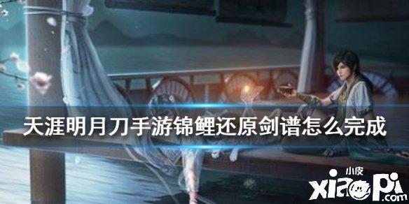 《天涯明月刀手游》 锦鲤还原剑谱怎么完成答案