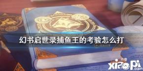 《幻书启世录》捕鱼王的考验怎么打答案