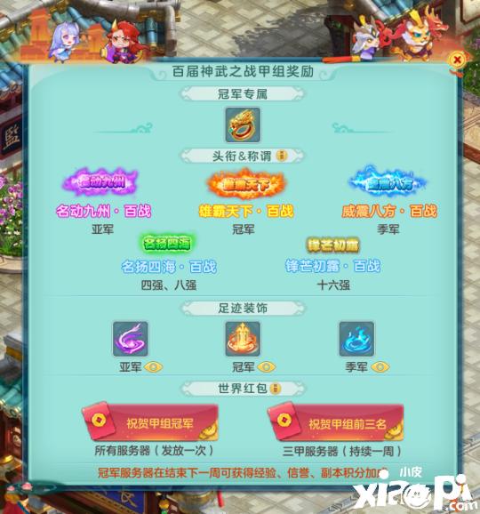 《神武4》电脑版百届神武之战调整 游乐·对弈棋盘限服开放