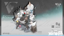 《明日方舟》【新增服饰】寒武纪1097冬季新款-软绒-柏喙