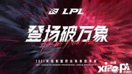 《英雄联盟》LPL春季赛赛程公 下周开赛、赛事重回线下