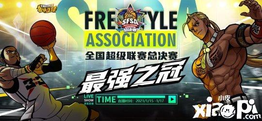 《街头篮球》SFSA总决赛16强巡礼:成都冠军阵容多变