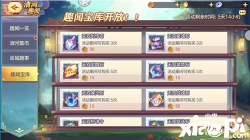 《三国志幻想大陆》1月清河趣闻活动