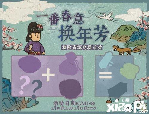 《江南百景图》一番春意换年芳活动