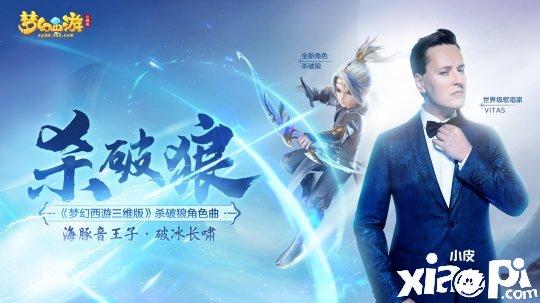《梦幻西游三维版》× VITAS携手演绎杀破狼 海豚音王子回归