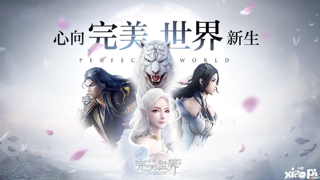 《完美世界手游》游戏评测
