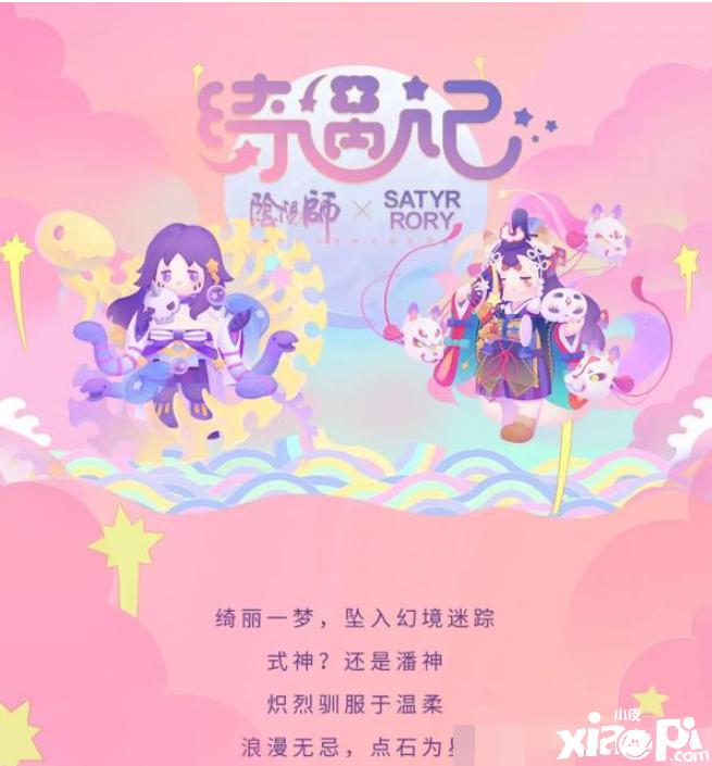 《阴阳师》×潘神洛丽梦幻绮遇开启