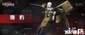 灰烬战线猎豹技能测评
