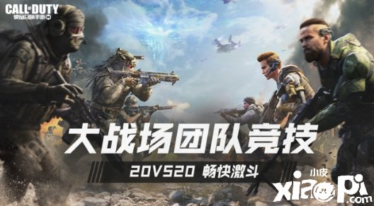 《使命召唤手游》1月新模式玩法前瞻 多人竞技模式曝光