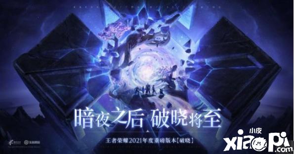 """《王者荣耀》官方微博公开了""""破晓""""新版本中将会带来的全新升级内容"""