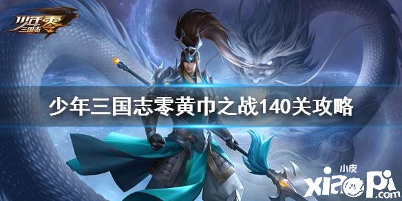 少年三国志:零黄巾之战140关攻略