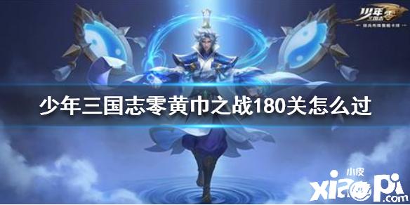 少年三国志:零黄巾之战180关攻略