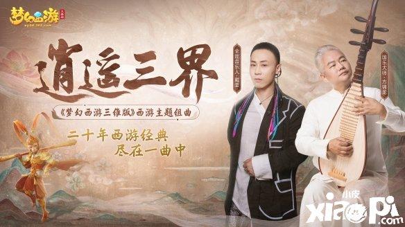 《梦幻西游三维版》携手国乐大师方锦龙 共掀梦幻新国潮