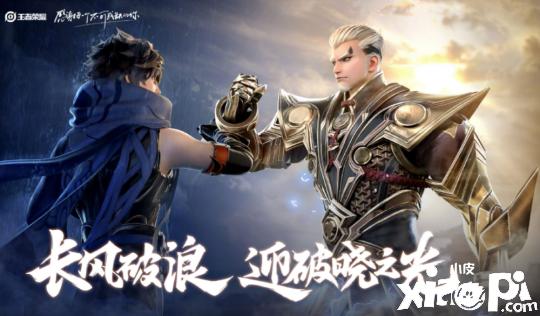 《王者荣耀》破晓版本上线 开启王者新时代