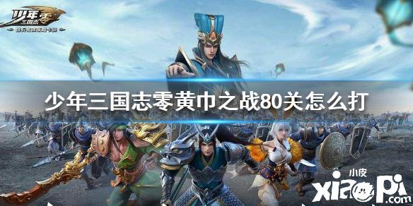 少年三国志:零黄巾之战80关攻略