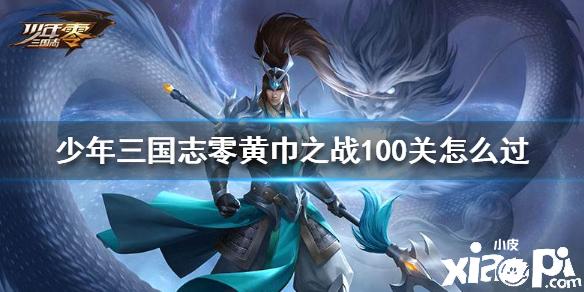 少年三国志:零黄巾之战100关攻略
