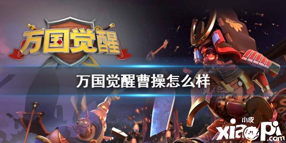 万国觉醒曹操介绍