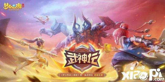 《梦幻西游三维版》全新锦衣坐骑今日来袭 首届武神坛周末开战