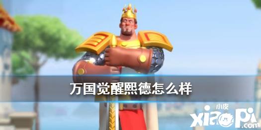 万国觉醒熙德介绍